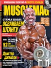musclemag____2___5163033124634